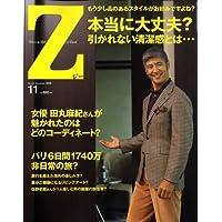 Z 表紙画像