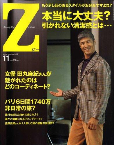 Z 最新号 表紙画像
