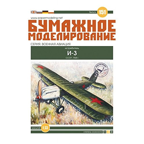 PAPER MODEL KIT MILITARY AVIATION FIGHTER AIRCRAFT I-3 1/33 AIRCRAFT AIRPLANE JET USSR 1928 OREL 151 -