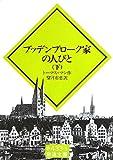 ブッデンブローク家の人びと 下 (岩波文庫 赤 433-3)