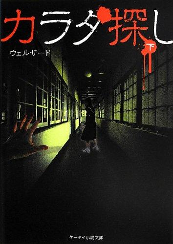 カラダ探し〈下〉 (ケータイ小説文庫―野いちご)