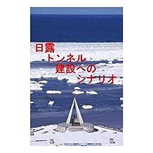 Nitiro tonneru kennsetu heno sinario (Japanese Edition)