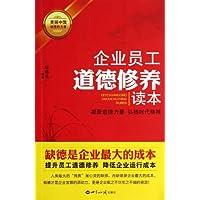企业员工道德修养读本