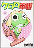 Keroro (2) (Kadokawa Comics Ace) (2000) ISBN: 4047133442 [Japanese Import]