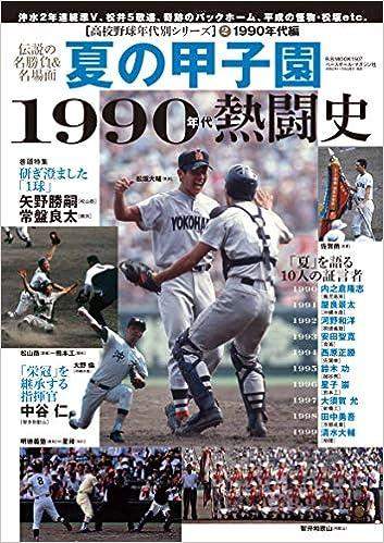 夏の甲子園 1990年代の熱闘史【高校野球年代別シリーズ(2)1990年代編 ...