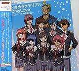 Tokimeki Memorial Only Love: Extra Story
