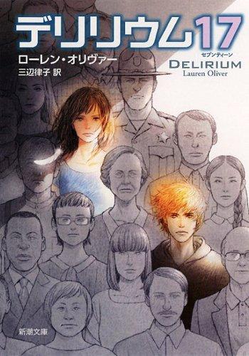 デリリウム17 (新潮文庫)