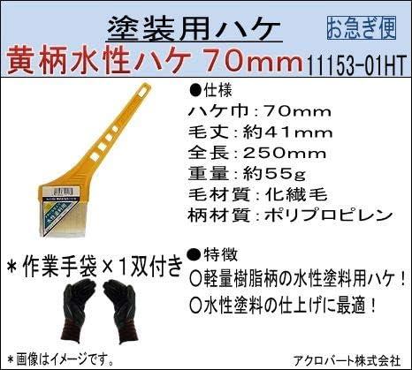 黄柄ニス用ハケ70mm巾 (作業手袋付き)お急ぎ便