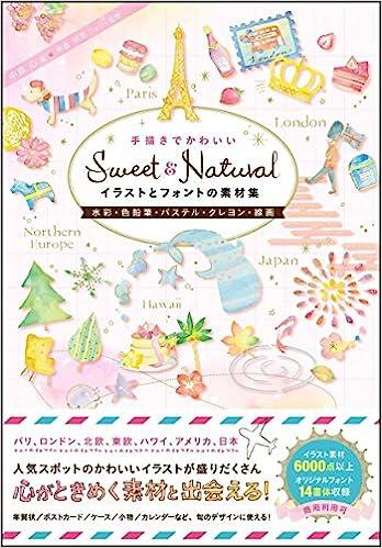 Sweet Natural手描きでかわいいイラストとフォントの素材集水彩