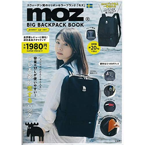 moz BIG BACKPACK BOOK power up ver. 画像