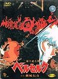 Berserk DVD Format Japanese /Mandarin With Chinese English Subtiltes