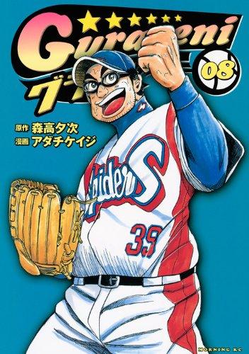 Gurazeni [Japanese Edition] [In Japanese] Vol.8