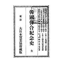 History on Japan Korea Annexation Treaty: Government General of Chosen Library Collection (ohnihonminorugyoukyoukai) (Japanese Edition)