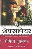 Image of Romeo Juliet  (Hindi)
