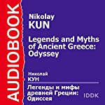 Legends and Myths of Ancient Greece: Odyssey [Russian Edition] | Nikolay Kun