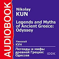 Legends and Myths of Ancient Greece: Odyssey [Russian Edition]