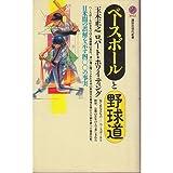 Baseball road and Baseball Facts - 400 indicating the misunderstanding between the United States and Japan (Kodansha Gendaishinsho) (1991) ISBN: 4061490524 [Japanese Import]