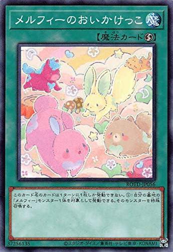 遊戯王 ROTD-JP056 メルフィーのおいかけっこ (日本語版 ノーマル) ライズ・オブ・ザ・デュエリスト
