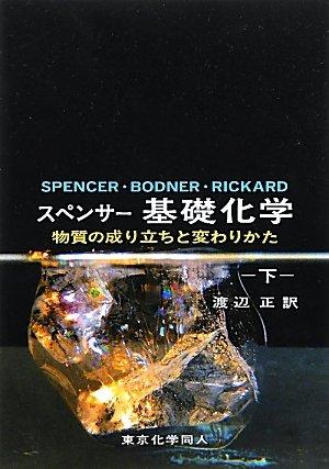 スペンサー 基礎化学(下): 物質の成り立ちと変わりかた