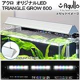 アクロ TRIANGLE LED GROW 600 3000lm Aqullo Series 60cm水槽用照明 ライト 熱帯魚 水草