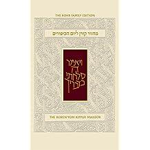 Koren Sacks Yom Kippur Mahzor Nusah Sepharad: Compact Size