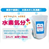 水素入浴剤 水素気分プラス 1kgパック 水素化マグネシウム使用 水素風呂 水素バス30回分