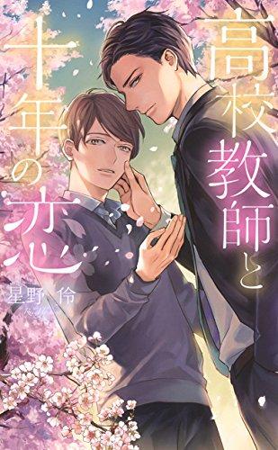 高校教師と十年の恋 (リンクスロマンス)