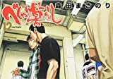 img - for 12 living Ri Sha all (Young Jump Comics) (2011) ISBN: 4088791436 [Japanese Import] book / textbook / text book