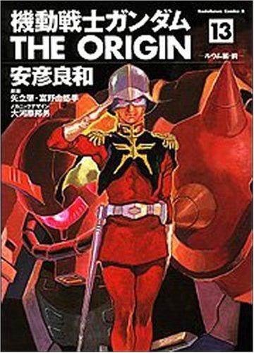 機動戦士ガンダムTHE ORIGIN (13) (角川コミックス・エース (KCA80-16))