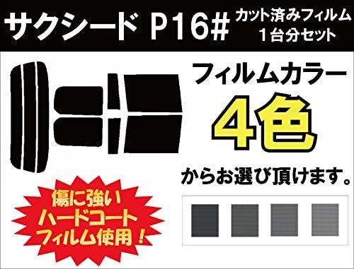 TOYOTA トヨタ サクシード 車種別 カット済み カーフィルム P16# / スモーク