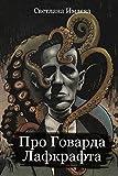 Про Говарда Лавкрафта (Russian Edition)