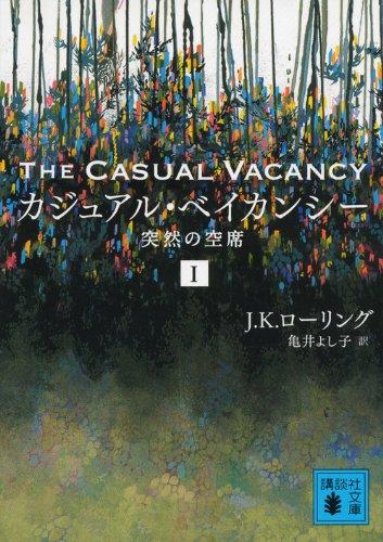 カジュアル・ベイカンシー 突然の空席 1 (講談社文庫)