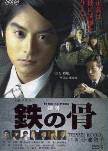 2010 Japanese Drama : Tetsu No Hone w/ Eng