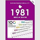 生まれ年から始まる100年カレンダーシリーズ 1981年生まれ用(昭和56年生まれ用)