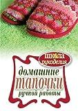 Domashnie Tapochki Ruchnoj Raboty, Galina Alekseevna Serikova, 5386038176