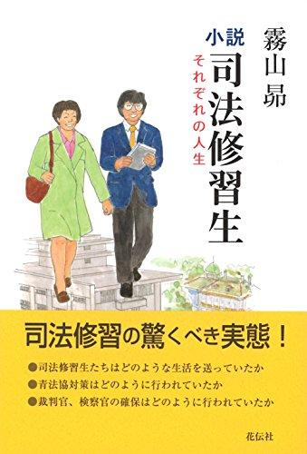 小説・司法修習生  それぞれの人生