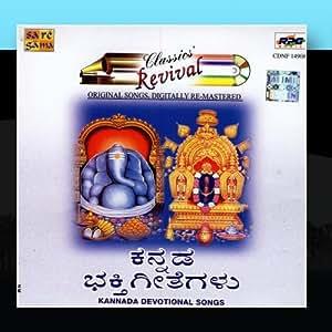 Kannada Devotional Songs