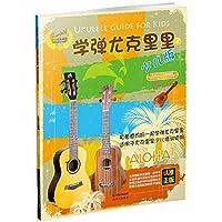 少儿音乐系列教程:学弹尤克里里(少儿版)