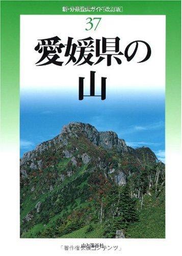Download Ehimeken no yama PDF