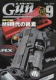 Gun Professionals17年9月号