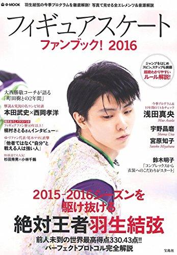 フィギュアスケートファンブック! 2016 (e-MOOK)