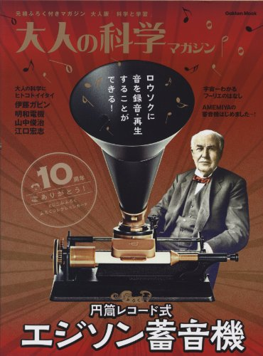 Science magazine cylinder Edison phonograph record expression of adult (Gakken Mook) ISBN: 4056067260 (2012) [Japanese Import]