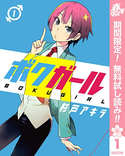 ボクガール【期間限定無料】 1 (ヤングジャンプコミックスDIGITAL)