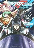 マクロスフロンティア    Vol.2 ブレイク・ダウン (角川スニーカー文庫)