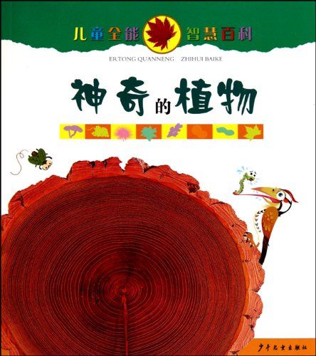 Children's All-round Wisdom Encyclopedia·Magic Plants (Chinese Edition) pdf