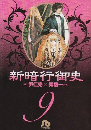 9 [Paperback edition] history of your new dark line (Shogakukan bunko ya A 9) (2009) ISBN: 4091938590 [Japanese Import] pdf