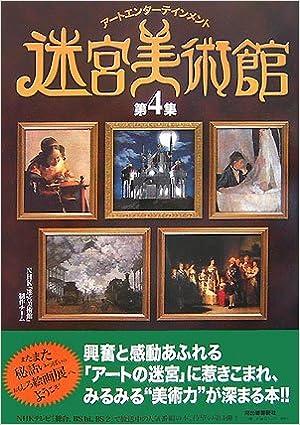 Amazon.co.jp: 迷宮美術館〈第4集〉―アートエンターテインメント: NHK ...