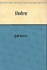 Nirmala  (Hindi) Kindle Edition