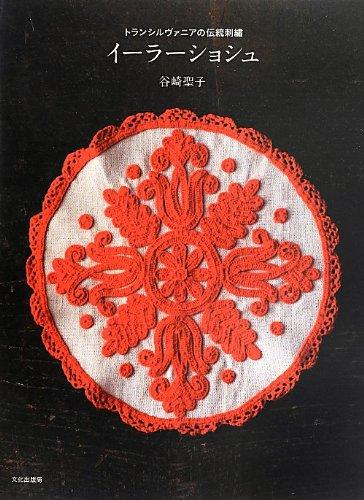 Download Irashoshu : Toranshiruvania no dento shishu. pdf