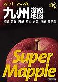 スーパーマップル B5判 九州 道路地図 (ドライブ 地図   マップル)